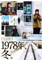 1978年、冬。