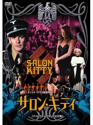 サロン・キティ/ナチ女秘密警察 SEX親衛隊
