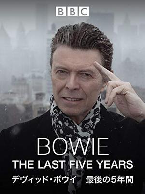 デヴィッド・ボウイ 最後の5年間