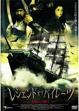 レジェンド・オブ・パイレーツ 海賊島の秘宝