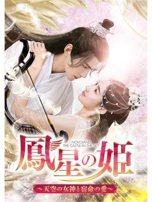 鳳星の姫~天空の女神と宿命の愛~