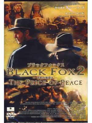 ブラックフォックス2 〜平和の価値は〜