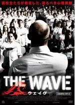 THE WAVE ウェイヴ
