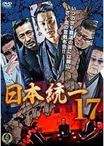 日本統一17