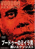 ブードゥーのミイラ男 黒いエクソシスト
