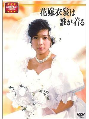 花嫁衣裳は誰が着る