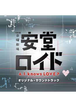 安堂ロイド~A.I. knows LOVE?~