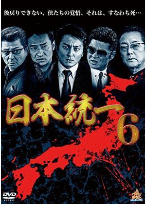 日本統一6 ネタバレ 内容 結末 Filmarks映画
