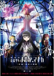 劇場版 魔法少女まどか☆マギカ 新編 叛逆の物語