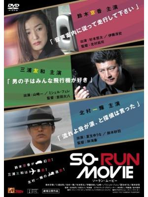 SO-RUN MOVIE