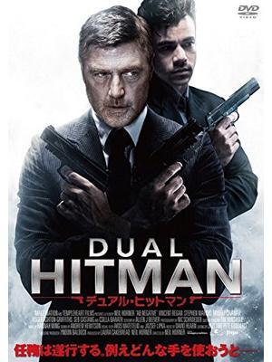 デュアル・ヒットマン