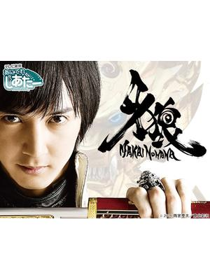 牙狼-GARO- -魔戒ノ花-