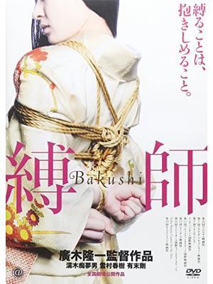 縛師 Bakushi