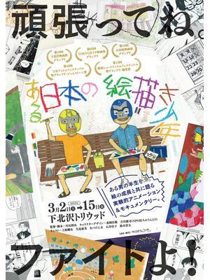 ある日本の絵描き少年
