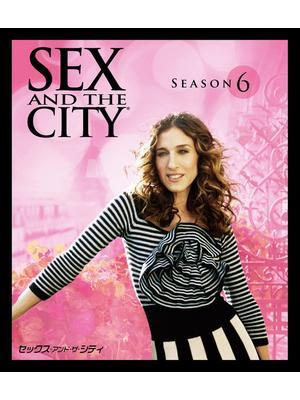 セックス・アンド・ザ・シティ シーズン6