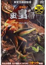 劇場版 虫皇帝 シリーズ 完全決着版 化け物巨大コオロギ・リオック降臨!