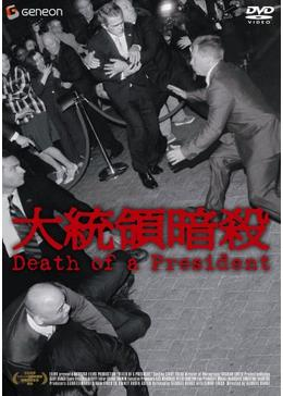 大統領暗殺