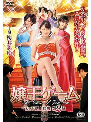 嬢王ゲーム 女の下剋上決戦 第2章