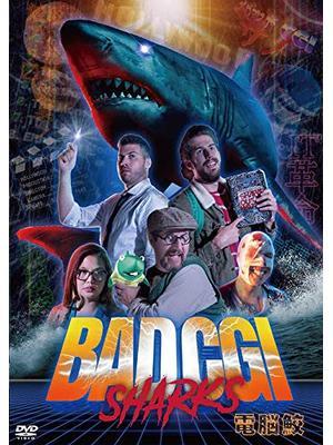 BAD CGI SHARKS 電脳鮫