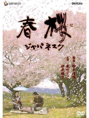 春桜 ジャパネスク