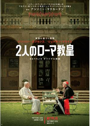 Image result for 2人のローマ教皇