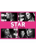 STAR/スター 夢の代償 シーズン2