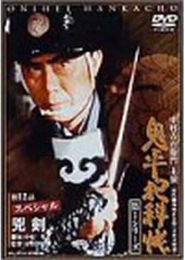 鬼平犯科帳 第1シリーズ