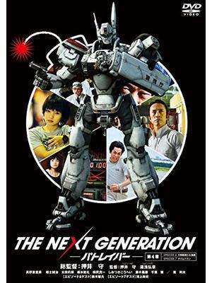 THE NEXT GENERATION パトレイバー 第4章
