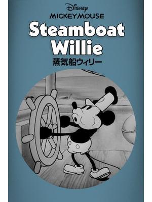 蒸気船ウィリー