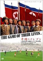 奇蹟のイレブン/1966年 北朝鮮VSイタリア戦の真実