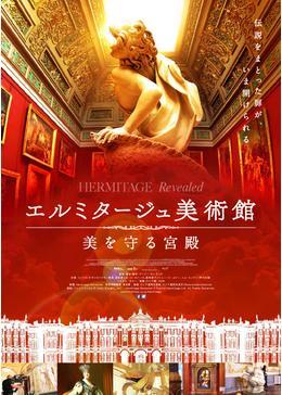 エルミタージュ美術館 美を守る宮殿