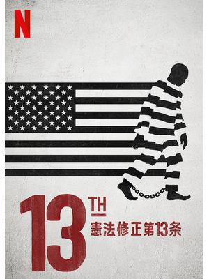 13th 憲法修正第13条