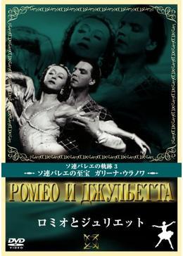 ロメオとジュリエット物語