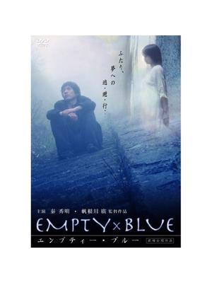 エンプティー・ブルー