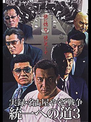 実録・名古屋やくざ戦争 統一への道3