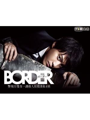 BORDER 警視庁捜査一課殺人犯捜査第4係
