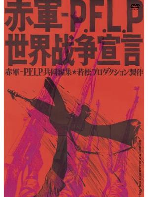 赤軍派-PFLP 世界戦争宣言