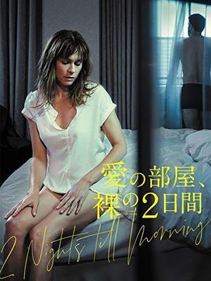 愛の部屋、裸の2日間/朝までの二夜