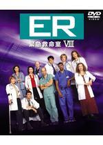 ER緊急救命室Ⅷ <エイト・シーズン>