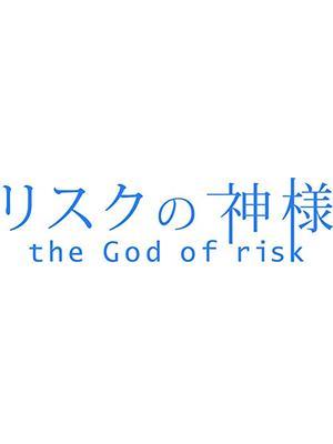 リスクの神様