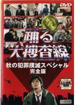 踊る大捜査線 秋の犯罪撲滅スペシャル