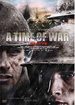 A TIME OF WAR タイム・オブ・ウォー 戦場の十字架