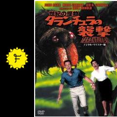 世紀の怪物/タランチュラの襲撃 - 映画情報・レビュー・評価 ...