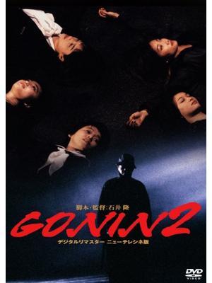 GONIN2