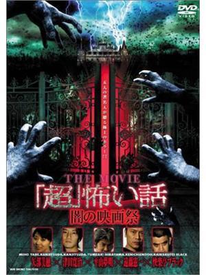 「超」怖い話 THE MOVIE 闇の映画祭