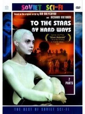 ヒューマノイド・ウーマン/To the Stars by Hard Ways(英題)