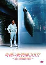 奇跡の動物園2007〜旭山動物園物語〜