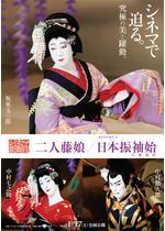 シネマ歌舞伎 二人藤娘/日本振袖始