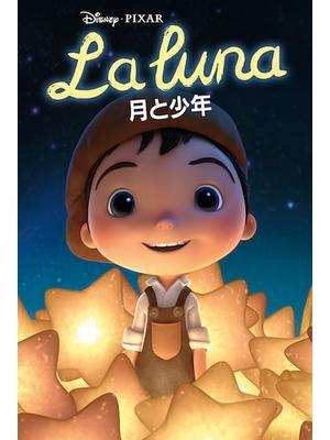 月と少年 / La Luna