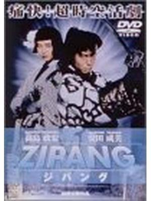 ZIPANG ジパング